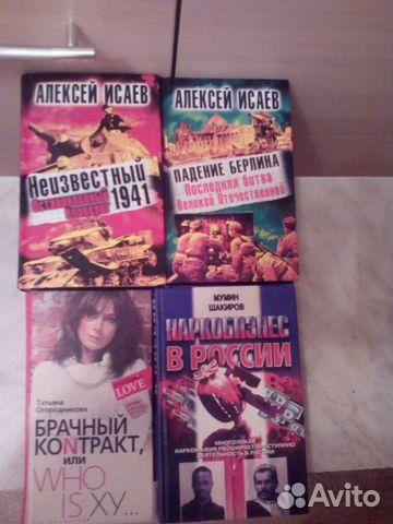 Интересные книги б/у  89505425640 купить 10