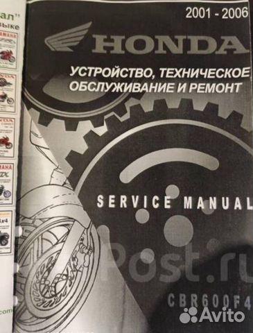 Книга мануал по обслуживанию и ремонту CBR 600F4i  89243271970 купить 2