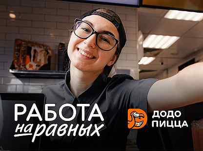 Работа в московской области для девушек без опыта пожелание девушке в работе