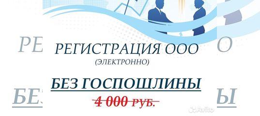 Регистрация ооо без посещения ифнс регистрация права собственности ооо