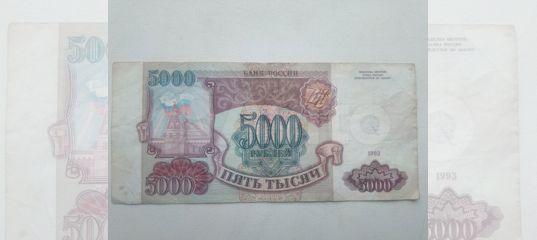 5000 рублей 1993 год. Из оборота купить в Республике Хакасия | Хобби и отдых | Авито