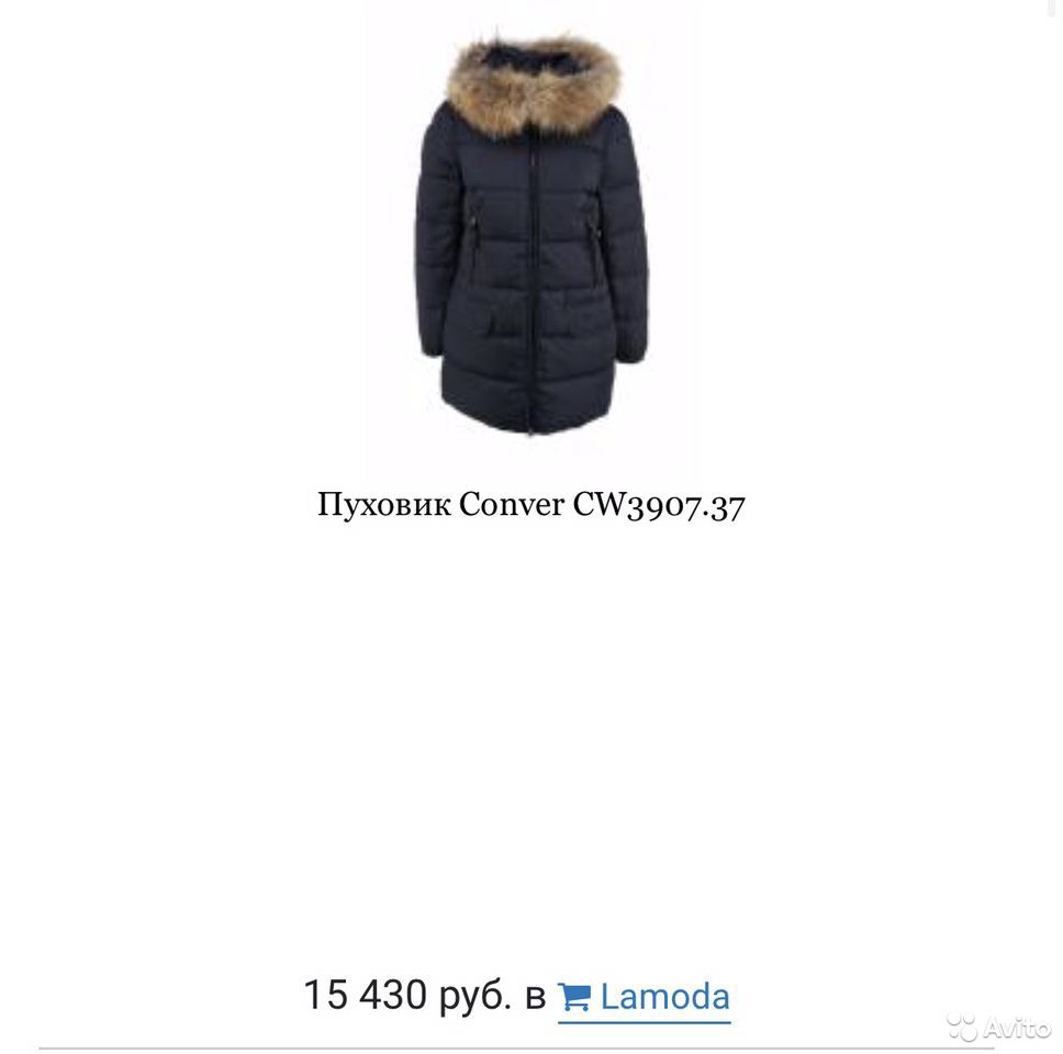 Пуховик Conver  89879170824 купить 5