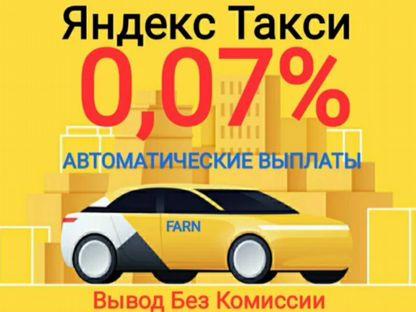 02c624566137e яндекс такси - Авито — объявления в России