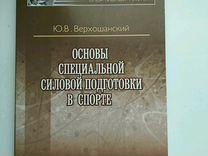 Книга - Основы специальной силовой подготовки в сп