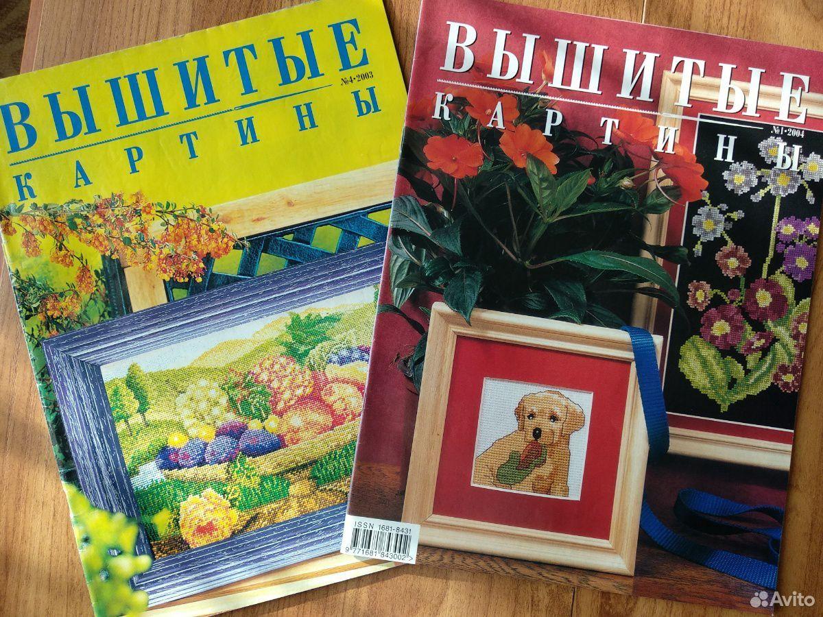 Журналы по вышиванию  89208080345 купить 5