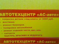 Накладка на рамку кузова Тойота раф 4 2006-13 г.в