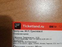 Билет на спектакль оркестр мечты. медь
