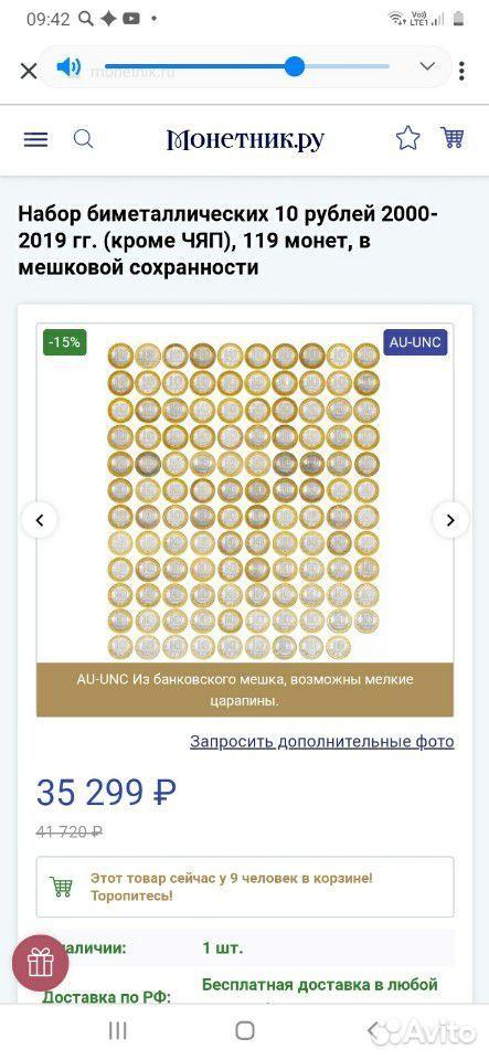 Полный набор двух монетных дворов биметал. десяток  89285597876 купить 5