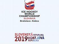 Билет на финал чм по хоккею 2019