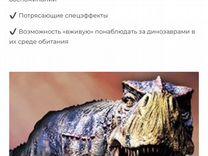 Билеты Шоу «Прогулка с динозаврами» втб Арена 1 ию