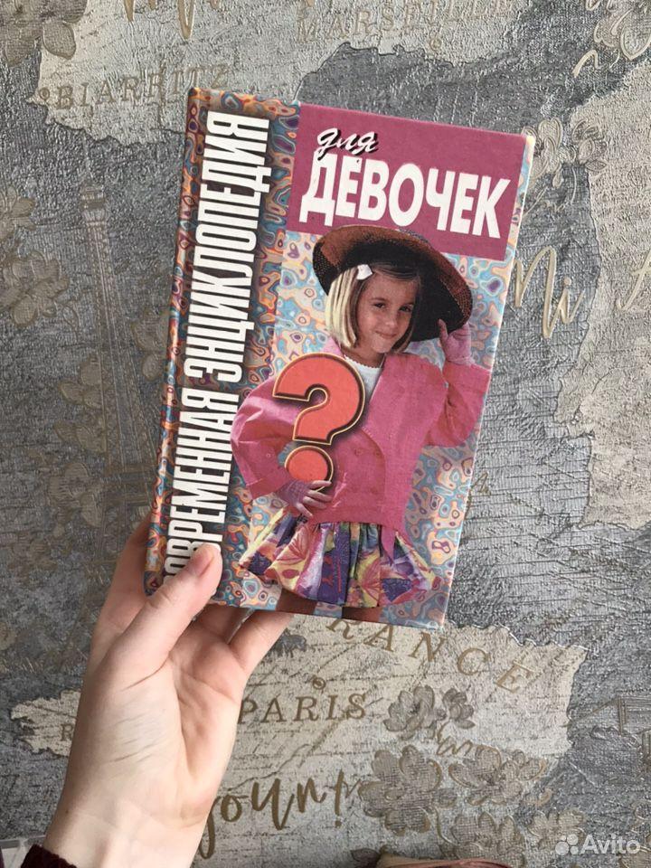 Книга «Современная энциклопедия для девочек»  89054115654 купить 1