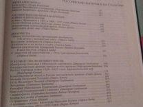 История России детская энциклопедия