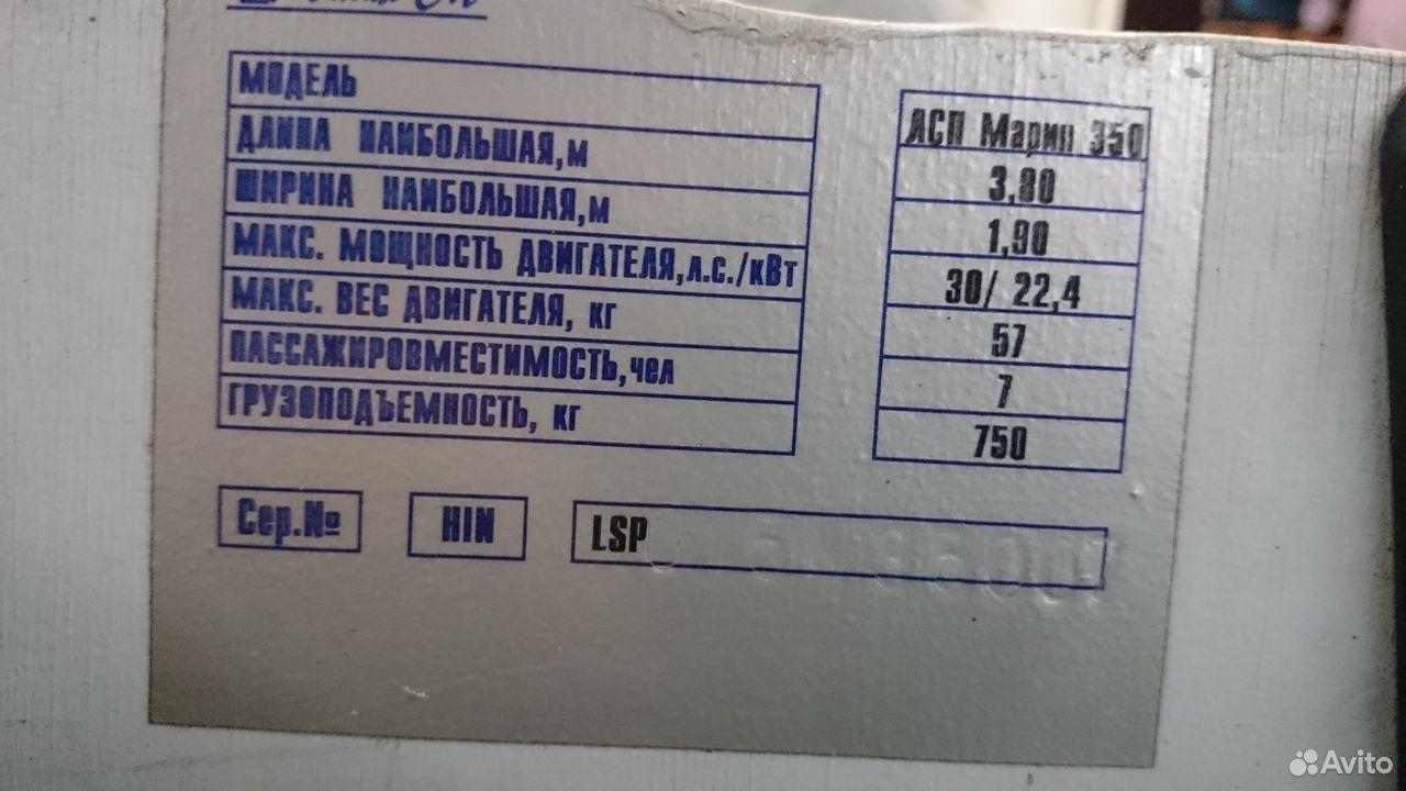 Лодка пвх лсп Марин 350  89097965161 купить 2