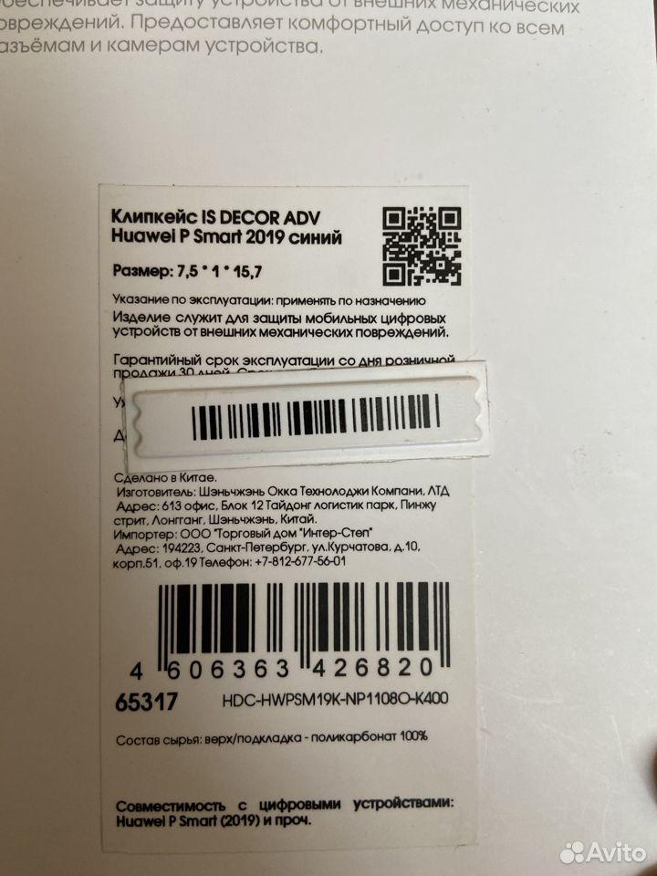 Чехол Huawei  89688272369 купить 2