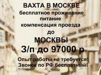 Комплектовщики на склад, вахта в Москве