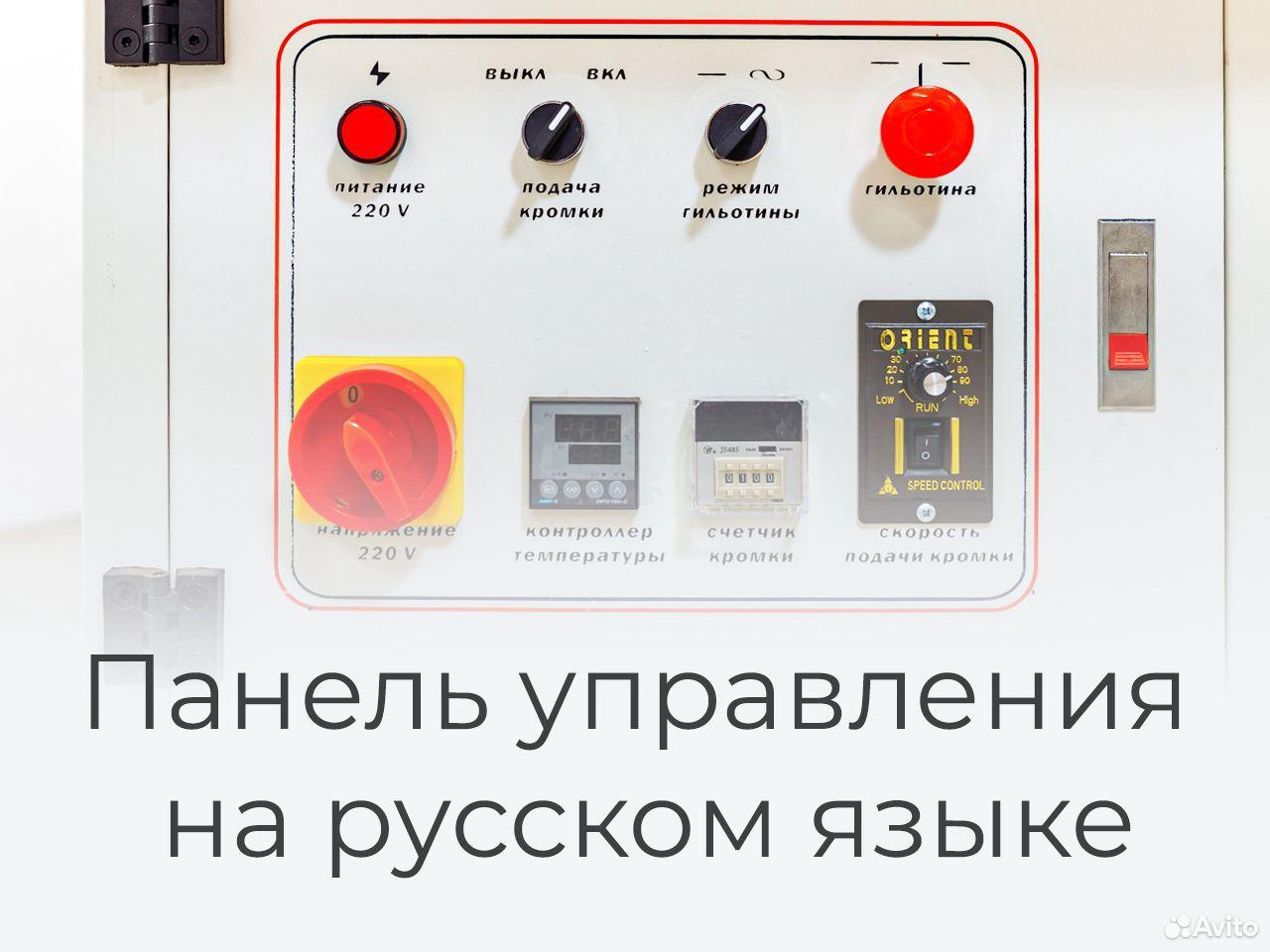 Кромкооблицовочный станок Krom Profi. Гарантия  88005005920 купить 5