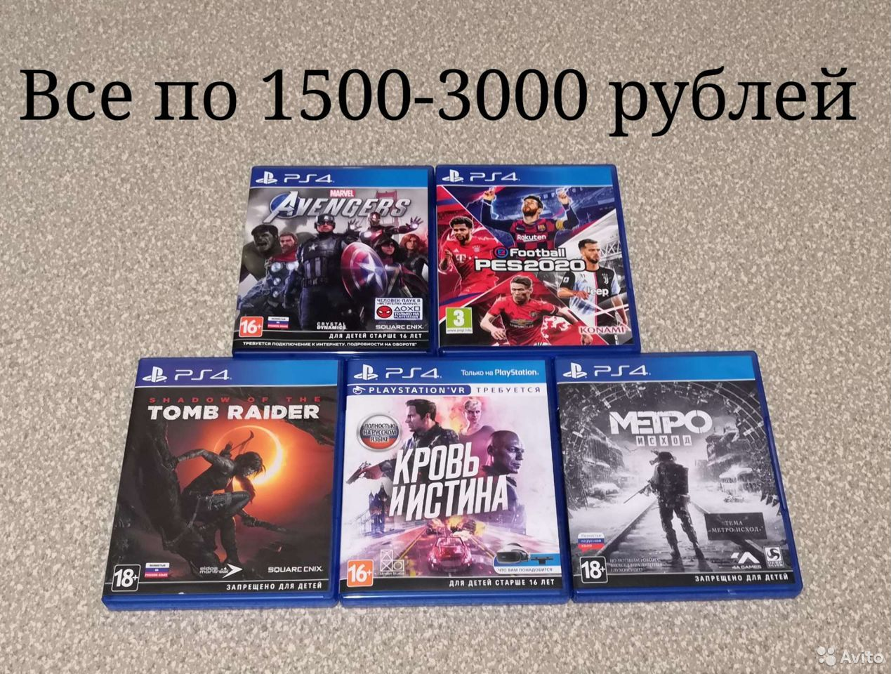 Discs for Playstation 4