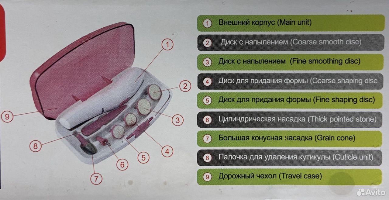 Маникюрный набор  89877607701 купить 6