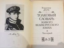 Словарь Даля 4 тома