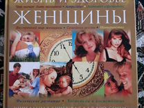 Энциклопедия. Жизнь и здоровье женщины. 2тома