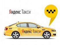 Водитель Яндекс комис 1 Закамск