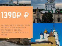 """""""Псковский Кром"""" Экскурсия"""