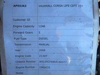 Двигатель Opel Corsa C 1.3 cdti 2006