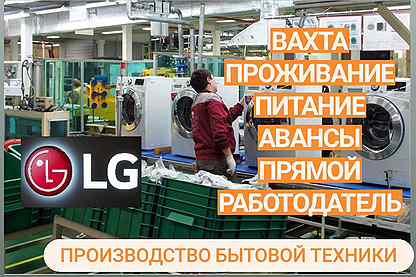 Работа в москве с предоставлением жилья для девушек работа по вебке в студии отзывы