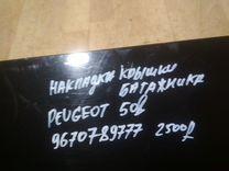 Накладка крышки багажника peugeot 508