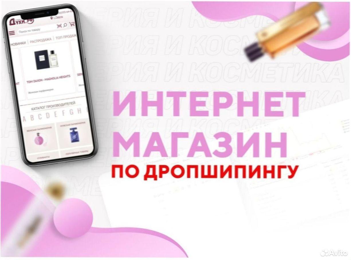 Интернет магазин по дропшипингу  89217907701 купить 1