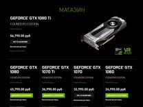 GTX 1080 Founders Edition 20 шт