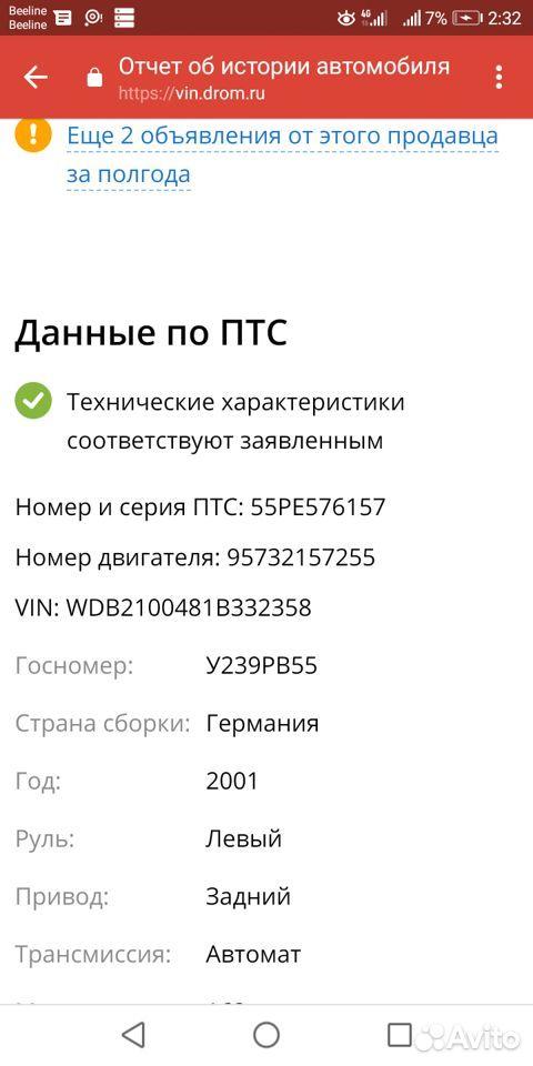 Mercedes-Benz E-класс, 2001  89343341474 купить 9